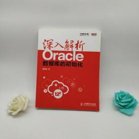 深入解析Oracle:数据库的初始化