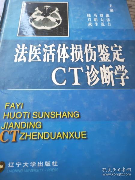 法医活体损伤鉴定CT诊断学