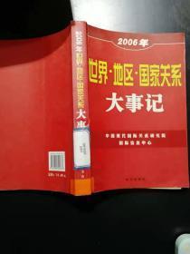 2006年世界地区国家关系大事记