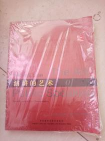 演讲的艺术 第十版(中国版)