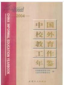 2004中国校外教育工作年鉴