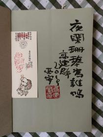 贰:(高建群毛笔签名?题词本)作品《最后的民间》,签名永久保真,赠高建群独家定制钤印藏书票一枚。