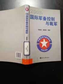 2008国际军备控制与裁军