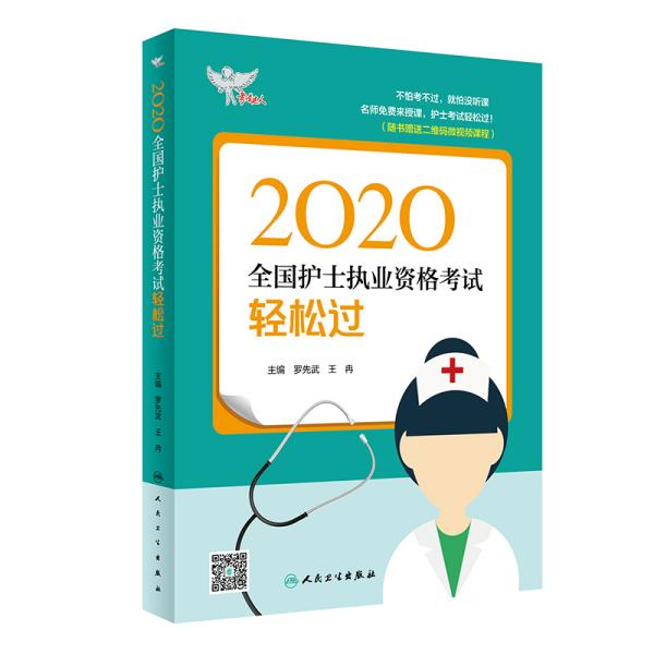 考试达人:2020全国护士执业资格考试·轻松过(配增值)