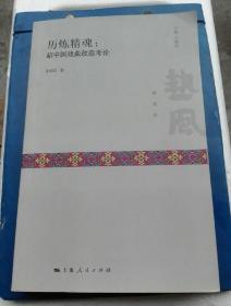历炼精魂:新中国戏曲改造考论
