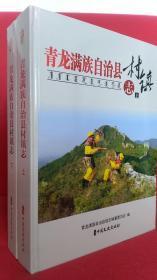 一手正版现货 青龙满族自治县村镇志 上下 中国文史 978750349335