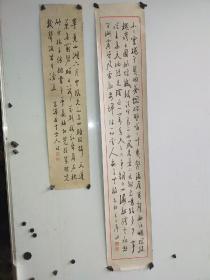 上海书法家  浙江上虞民国文人 马端甫 文革前后 书法两条 不是宣纸 类似于卡纸  尺寸117x21   77x17