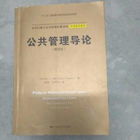 公共管理导论(第四版)