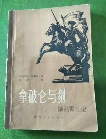 拿破仑与剑-德茜雷日记