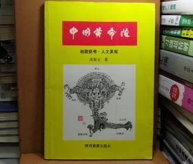 中国黄帝陵:地貌新考·人文景观  高俊元 著 陕西旅游出版社 9787541812705