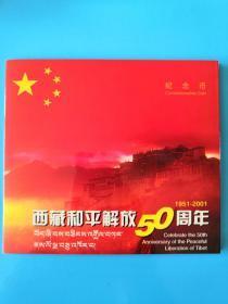 钱币收藏~~~~~~~2001年西藏和平解放50周年纪念币(康银阁装帧,激光防伪)