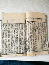 木刻本,风水术数,张果星宗卷四卷五合订厚本