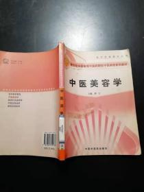 中医美容学