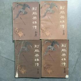 射雕英雄传  (全4册)