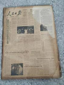 人民日报 1985 9月  原版报合订本