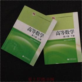 同济大学高等数学6版