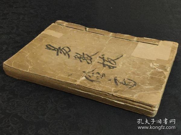 7133清代高丽抄本《易数拔》一厚册全