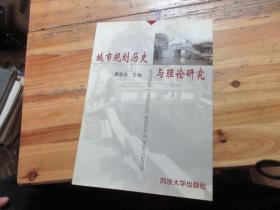 城市规划历史与理论研究(董鉴泓签名赠书