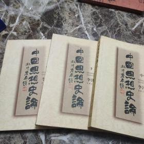 中国思想史论上中下三册