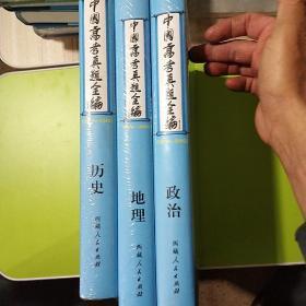 中国高考真题全编(1978-2010)历史,地理,政治。三本书一起出售