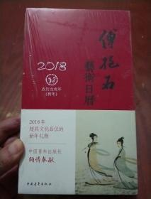 傅抱石艺术日历(全新未折封)