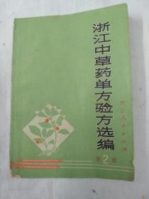 浙江中药单方验方选编(2)