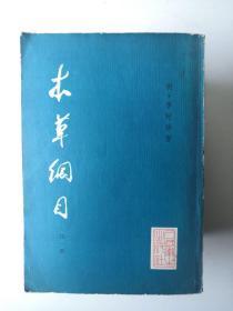 本草纲目1,2,3,4   共四册  全二.三.四一版一印 一79年二印    大32开
