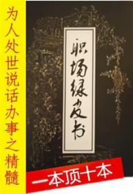 职场绿皮书—q帝权谋录音课程文字版第一期