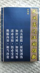 【绝版 】《民间医门江湖招数·全揭秘》