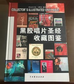 黑胶唱片圣经收藏图鉴(16开精装彩图本)库存书正版现货