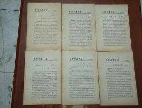 中华活叶文选(101-110  十册合售)