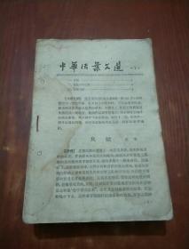 中华活页文选(1-49)