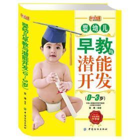 HC好孕优生钻石系列:婴幼儿早教与潜能开发(0-3岁)97875064860