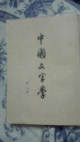 著名版本目录学家顾廷龙批校本<中国文字学>批850个字左右