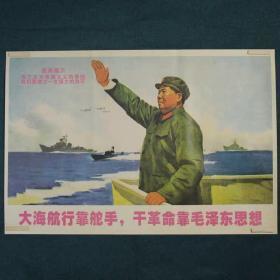 大海航行靠舵手,干革命靠毛泽东思想-约高75厘米宽51厘米 宣传画