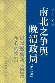 南北之争与晚清政局 以军机处汉大臣为核心的探讨(1861-1884) (内容参见描述)