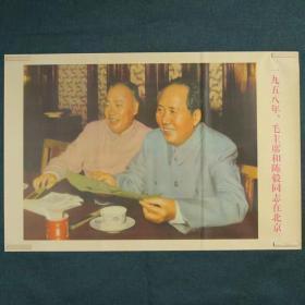 毛主席和陈毅同志在北京-约高75厘米宽51厘米 宣传画