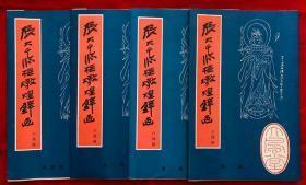 张大千临摹敦煌壁画白描稿(1至4辑全,80张活页画,库存品)