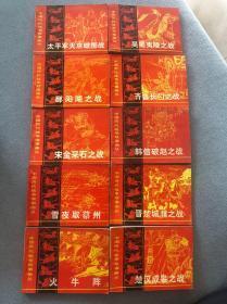中国历代战争故事画丛~第一辑(10本全套)