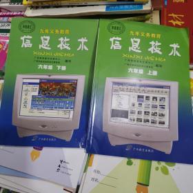 小学 信息技术 六年级上下册(2本)2017——书比较干净如图