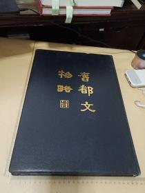 旧都文物略 民国24年初版 精装一巨册 (原版) 八开一  书本保存好,珍贵稀品