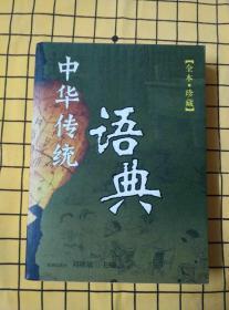 中华传统语典(全本·珍藏)