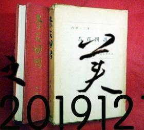 茶花图谱 1971年再版 399页 32开 原色图版2枚 其他有黑白插图 河原书店 西堀一三