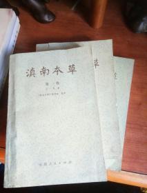 滇南本草1一3卷。大32开本3册合。一号箱!