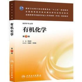 有机化学 李柱来 人民卫生出版社 9787117173209