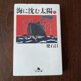 海に沈む太陽(上、下两册全,幻冬舎文庫,日文原版)