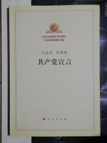 共产党宣言(纪念马克思诞辰200周年,马克思,恩格斯著作特辑)
