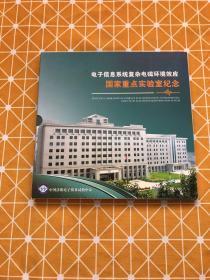 电子信息系统复杂电磁环境效应 国家重点实验室纪念(河南省集邮公司)
