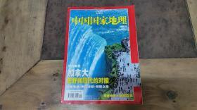 中国国家地理 2005·12
