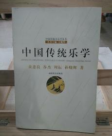 中国传统乐学